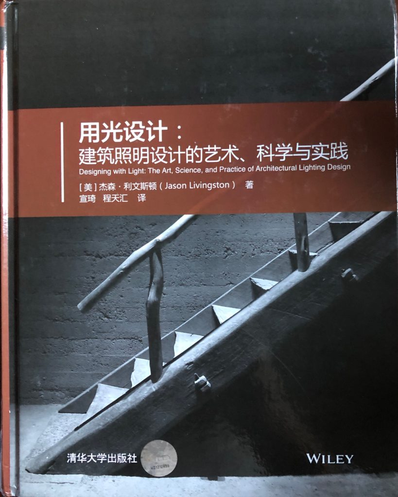 Chinese edition of Designing With Light
